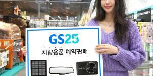 """""""편의점 GS25, 차량용품 예약 할인판매와 차량관리서비스 확대"""