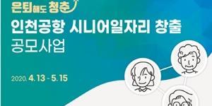 """""""인천국제공항공사, 중장년층 일자리 창출 위한 사업 수행기관 모집"""