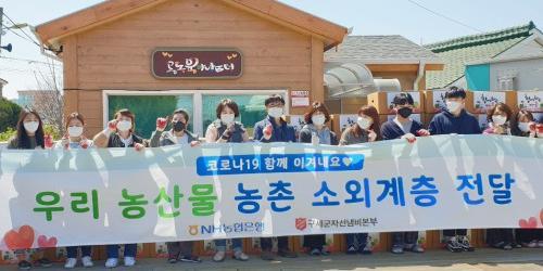 """NH농협은행 농촌 소외계층에 농산물 전달, 손병환 ""농촌의 버팀목"""