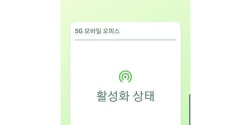 KT, 콜센터 직원의 재택근무 위한 5G 솔루션 개발해 시범적용