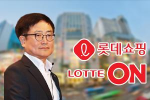 """""""신동빈 롯데 디지털 전환에 실망, 강희태 롯데쇼핑 빅데이터 본격화"""
