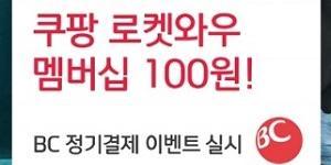 BC카드, 쿠팡 스타벅스 자동결제 이용자에게 할인혜택 제공