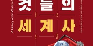 새 책 '저렴한 것들의 세계사', 자본주의 '저렴함'이 위기를 불러오다