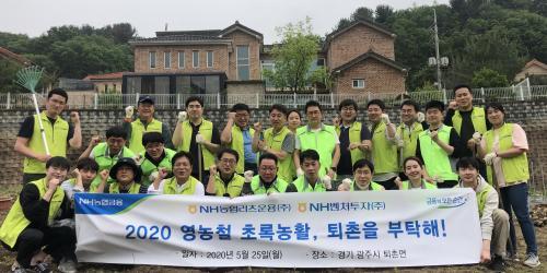 서철수 강성빈, NH농협리츠운용 NH벤처투자 농촌 일손돕기 봉사