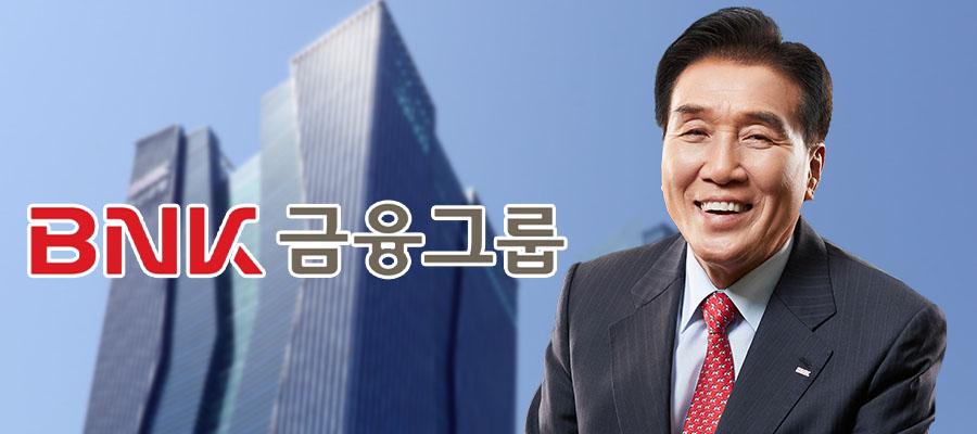 [곽보현 CEO톡톡] IMF 백전노장 김지완, BNK금융 코로나19와 싸우다
