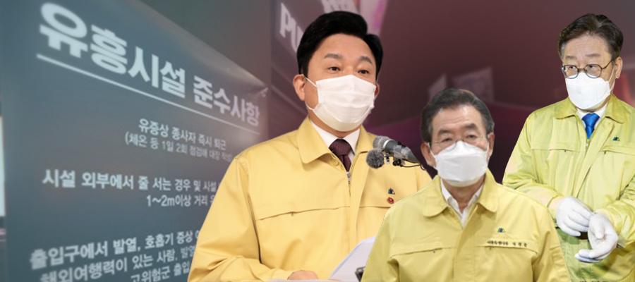 [이슈톡톡] 이재명 박원순 원희룡, 코로나19에 대선주자 위상 커지다