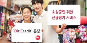 BC카드, 소상공인 신용평가에 특화한 새 신용평가서비스 내놔