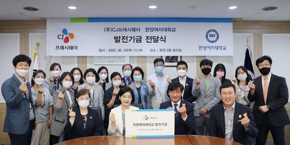 """""""CJ프레시웨이, 한양여대와 손잡고 식품산업 인재양성"""