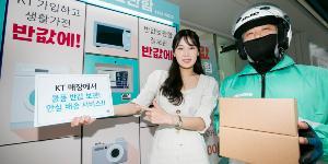 """""""KT, 서울 주요 매장 앞 유휴공간에 반값 물품보관함 설치해 운영"""
