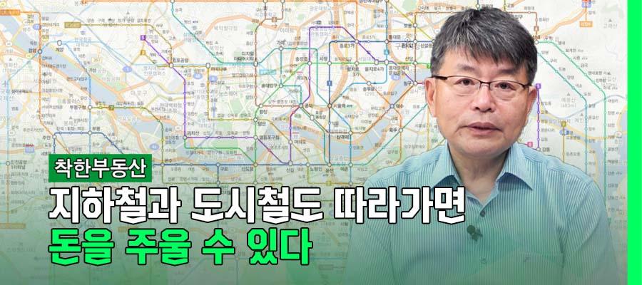 [장인석 착한부동산]  서울 수도권 지하철 도시철도 공사 알면 부동산 보인다