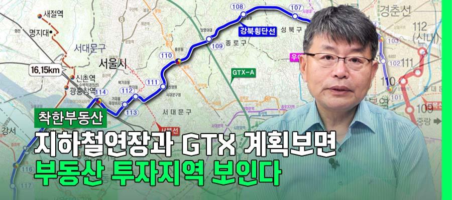 [장인석 착한부동산]  서울 지하철 7호선 연장, 경전철, GTX 새 역 보고 또 보고