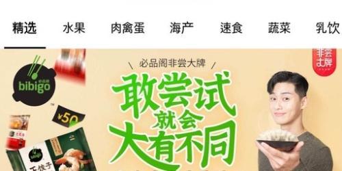"""""""CJ제일제당 비비고 왕교자, 중국 징동닷컴 만두부문 판매 1위 올라"""