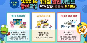"""""""SK브로드밴드, 여름맞이 아동 학습콘텐츠 할인이벤트 진행"""