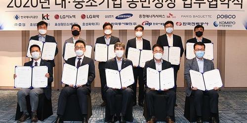 """""""파리크라상, 한국에너지공단과 중소기업 에너지 효율 향상 지원"""