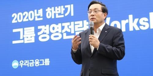 """""""우리금융 경영전략 워크숍, 손태승 """"코로나19가 낳은 변화는 새 기회"""""""
