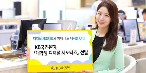 """""""KB국민은행, 대학생 디지털서포터즈 270명 뽑아 활동 시작"""