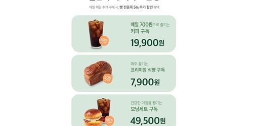 """""""CJ푸드빌 뚜레쥬르 구독서비스 도입, 정상가보다 50~80% 저렴"""