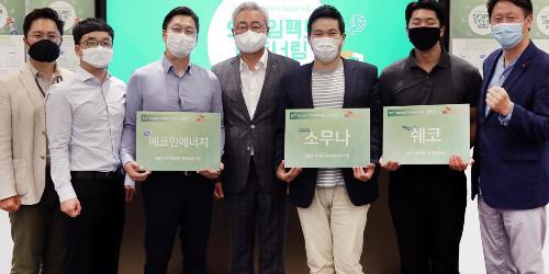 """""""SK이노베이션, 친환경산업 생태계 구축 위해 사회적 벤처들과 협업"""