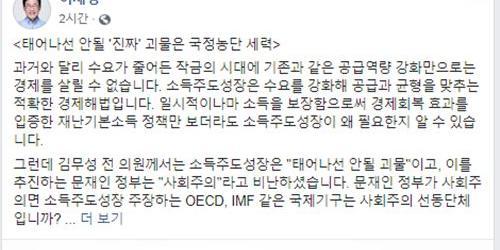 """""""이재명, 김무성 겨냥해"""