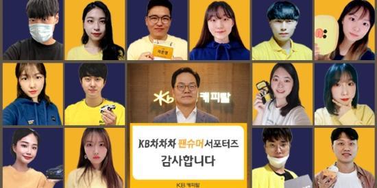 """""""KB캐피탈 대학생서포터즈 해단식, 황수남"""