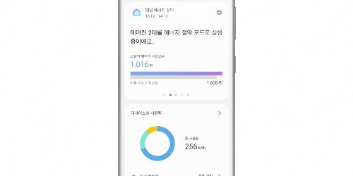 """""""삼성전자, 가전관리앱 스마트싱스에 에너지관리 기능 더 추가"""