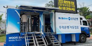 """""""우리은행, 여름휴가철 충남 대천해수욕장에서 이동점포 운영"""