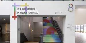 현대차, 국립현대미술관과 차세대 크리에이터 발굴 위한 전시회 열어