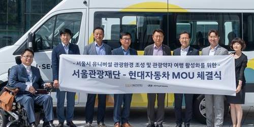 현대차, 서울관광재단과 장애인 고령자 임산부 여행활동 지원