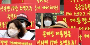 """신라젠 소액주주모임 """"정부와 여당이 17만 개인투자자 피해보상해야"""""""
