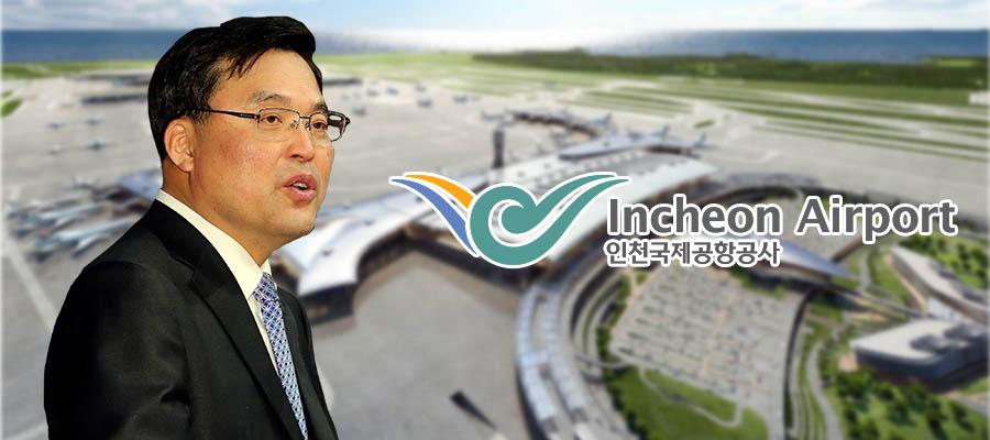 [곽보현CEO톡톡] 구본환, 코로나19에도 인천공항은 메가허브공항으로 간다