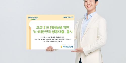 NH농협은행 'NH대한민국영웅대출' 내놔, 의료종사자 공무원 우대