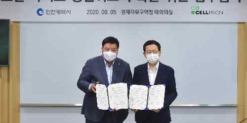 """""""서정진 박남춘, 셀트리온의 송도 '바이오 혁신 클러스터' 조성 협력"""