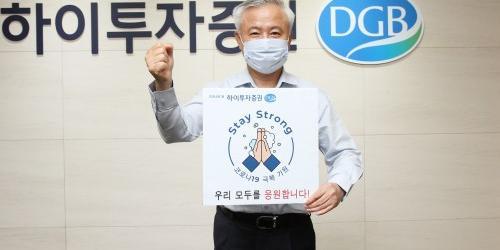 """""""하이투자증권 대표 김경규, 코로나19 극복 '스테이 스트롱' 캠페인 동참"""