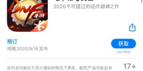 넥슨 '던전앤파이터 모바일', 중국 앱스토어에 9월16일 출시로 명시돼