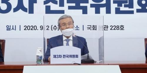 """""""통합당 당이름 국민의힘 확정, 김종인 """"집권역량 되찾는 큰 기둥"""""""