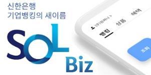 """""""신한은행, 소상공인 정책자금 대출에 블록체인 적용해 절차 간소화"""