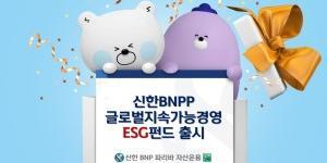 """""""신한BNP파리바자산운용, 선진국 ESG 우수기업 투자 펀드 내놔"""