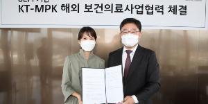 """""""KT, 메디컬파트너스코리아와 해외에서 디지털헬스케어사업 추진"""