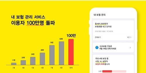 교보라이프플래닛생명 '내 보험관리' 누적 이용자 100만 넘어서