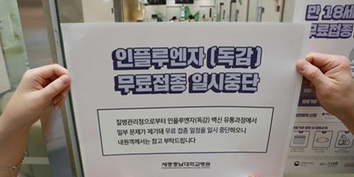"""정은경 """"독감백신 무료접종 일시중단, 공급물량 일부 상온 노출"""""""
