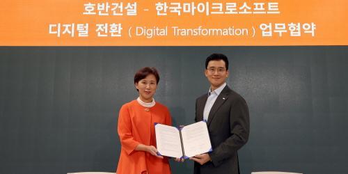 김대헌 이지은, 호반건설과 한국MS 손잡고 디지털 전환 협력