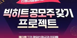 """""""케이뱅크, 빅히트엔터테인먼트 청약증거금 빌려주는 이벤트"""