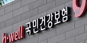"""""""건강보험공단 통상임금 소송 2심에서도 져, 법원"""