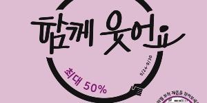 """""""롭스 소외계층 여성 돕는 캠페인, 스티커 제품 1개당 100원씩 기부"""