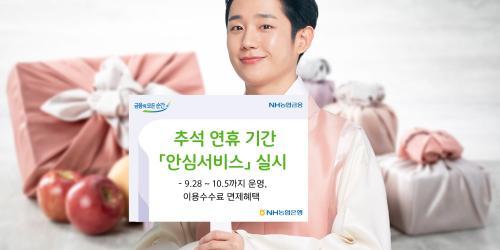 """NH농협은행, 추석연휴에 귀중품 무료보관서비스 제공"