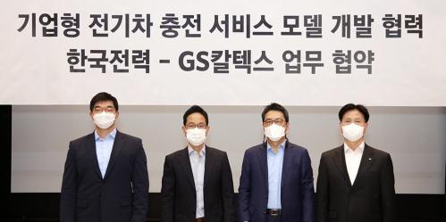 GS칼텍스, 한국전력과 기업형 전기차 충전서비스 모델 개발 추진