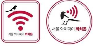 과기부 서울시 공공 와이파이 주도권 경쟁, 총선공약 민주당 머리 아파