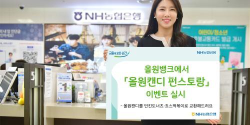 """""""NH농협은행, '올원뱅크' 이용고객에게 경품 제공하는 이벤트"""