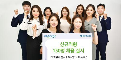 """""""NH농협은행 하반기 신규직원 150명 채용, 서류접수 10월6일까지"""