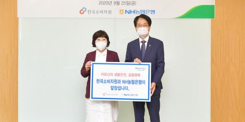 """""""NH농협은행 어르신 사고예방 영상 내놔, 손병환"""